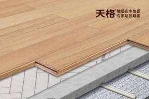 天格地暖实木地板:设计梦想生活东芝变频器